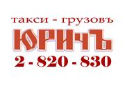 УСЛУГИ Газелей,  Вороваек..ГРУЗЧИКОВ - 150 руб.час