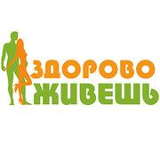 «Здорово Живешь»  магазин питания для спорта , здоровья и красоты