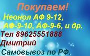 Купим Неонол АФ 9-12,  АФ-9-10,  АФ-9-6,  и др.
