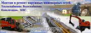 Монтаж. Водопроводы. Теплотрассы. Канализация. 240-17-59 Красноярск