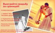 Горящие и свадебные туры
