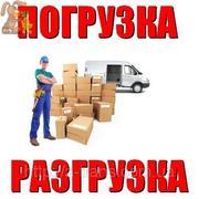 Красноярский Грузчик