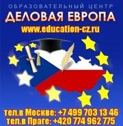 Не поступил в ВУЗ? Ждем в Чехии на подготовительные курсы.