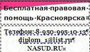 Бесплатный юрист и юридические услуги в Красноярске