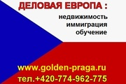 Открыт дополнительный набор на курсы в Чехии