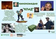 Ищу инвестора для съемок худ. фильма в Красноярске