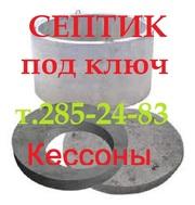 Септик ,  кессоны под ключ от производителя в Красноярске