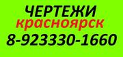 ЧЕРТЕЖИ НА ЗАКАЗ (+79233301660) красноярск (в красноярске)