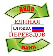 Антикризисные грузчики у ДЯДЯ ВАНИ