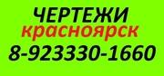 чертежи.красноярск