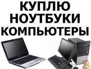 Срочный выкуп цифровой техники в Красноярске.