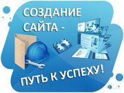 Разработка и создание сайтов в Красноярске