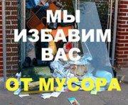 Вывозим строительный мусор,  бытовой,  отходы промышленности 28 - 20 830