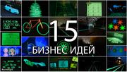 Бизнес на светящихся материалах в Красноярске