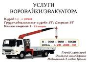 Воровайки Красноярск от 3 тонн