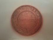продам монету 5 копеек 1867 года