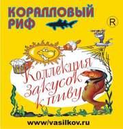 Закуски,  снеки к пиву 80 видов- Сушеные морепродукты